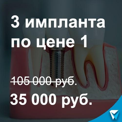 3 импланта по цене 1