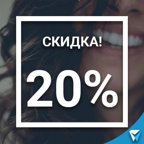 Скидка 20% на все лечение